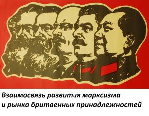 марксизм и бритвы